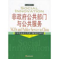 非政府公共部门与公共服务:中国非政府公共部门服务状况研究——社会创新丛书