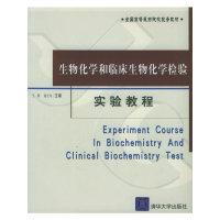 生物化学和临床生物化学检验实验教程——全国高等医药院校配套教材