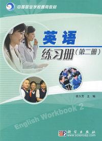 英语练习册(第二册)