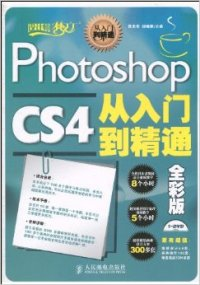 Photoshop CS4从入门到精通——全彩版