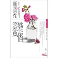 桃花依旧笑春风(2010版)