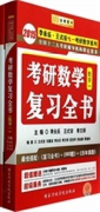 金榜图书·2015李永乐·王式安考研数学系列·考研数学复习全书(数1)