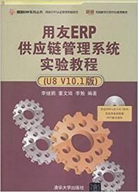 用友ERP供应链管理系统实验教程(U8 V10.1版)