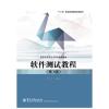 软件测试教程-(第3版)