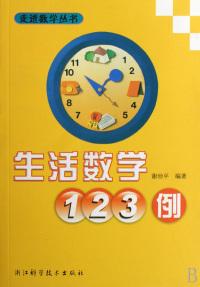 生活数学123例/走进数学丛书