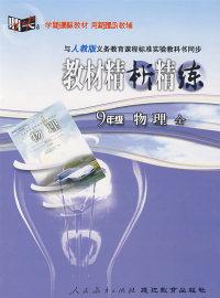 教材精析精练:九年级物理 全(人教版)