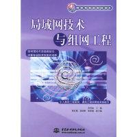局域网技术与组网工程