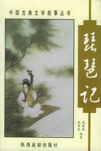 琵琶记——中国古典文学故事丛书