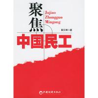聚焦中国民工