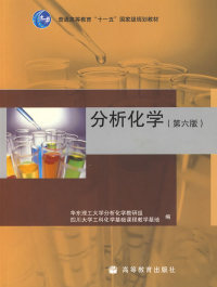 分析化学(第六版)