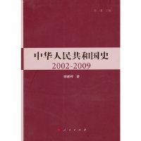 中华人民共和国史 2002-2009