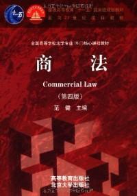 商法(第四版)