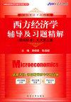 微觀部分-西方經濟學輔導及習題精解-人大第五版