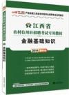 江西省农村信用社招聘考试专用教材:2014最新版:金融基础知识