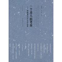 一个诗人的考辨-中国现当代文学论集
