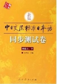 新版中日交流标准日本语同步测试卷(初级上下)