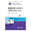 射频识别(RFID)原理与应用-(第2版)