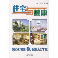住宅与健康