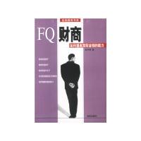 FQ财商--如何提高驾驭金钱的能力