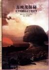 古埃及探秘:尼罗河畔的金字塔世界