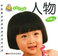 人物(提高本)——宝宝开始学