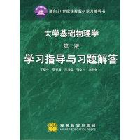 大学基础物理学(第二版)学习指导与习题解