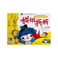 巧手福娃系列 拼拼折折4-5岁