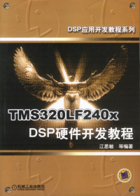 TMS320LF240X DSP硬件开发教程