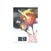 超级想像童话系列丛书:人仰马翻卷