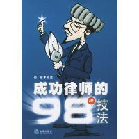 成功律师的98种技法——法律人职业设计丛书