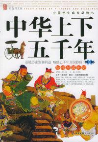 中华上下五千年(第1卷)(彩色图文版)