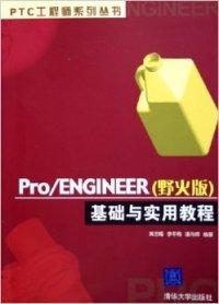 Pro/ENGINEER基础与实用教程