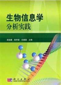 生物信息学分析实践(内容一致,印次、封面或原价不同,统一售价,随机发货)