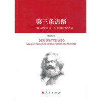 """第三条道路——""""新马克思主义""""与中国崛起之真谛"""