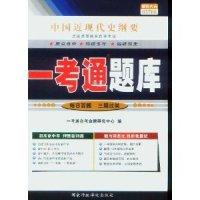 中国近现代史纲要(03708)一考通题库