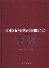 2013-中国文学艺术界联合会年鉴