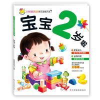 1~4岁宝宝黄金期多元智能开发. 宝宝2岁啦