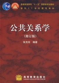 公共關系學(修訂版)