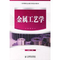 金属工艺学(中等职业教育规划教材)