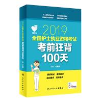 领你过:2019全国护士执业资格考试考前狂背100天(配增值)