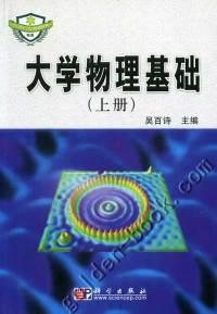 大学物理基础 (上册)