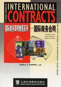 国际商务合同
