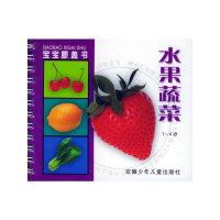 宝宝膝盖书——水果蔬菜(注音版)