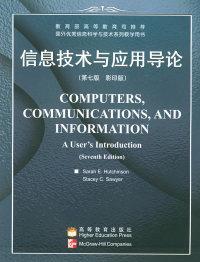 信息技術與應用導論:第7版:英文(影印版)