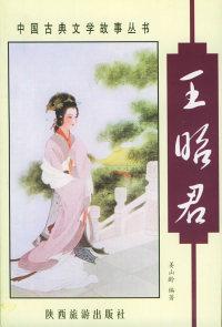 王昭君——中国古典文学故事丛书