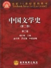 中国文学史(第二版)(第二卷)(内容一致 印次 封面.原价不同 统一售价 随机发货)