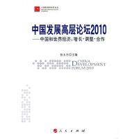 中国发展高层论坛2010——中国和世界经济:增长 调整 合作