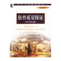 软件质量保证(原书第3版)