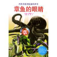 西格莉德和隐秘的世界:章鱼的眼睛