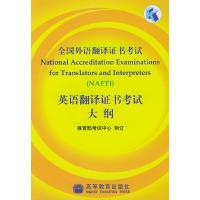 全国外语翻译证书考试(书+磁带)